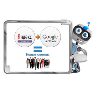 Реклама Яндекс/Google