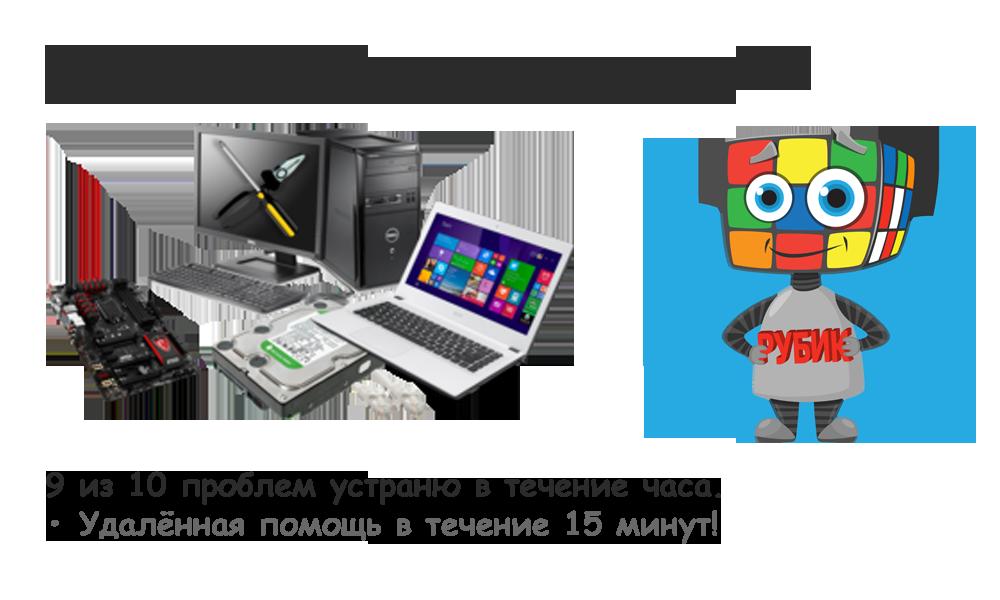 Рубик - компьютерная помощь в Липецке