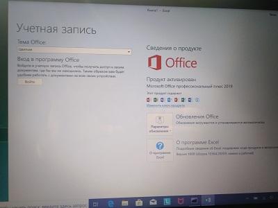 Активация офиса 2019