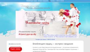 vlovecountry.ru - сайт для экспресс-свиданий